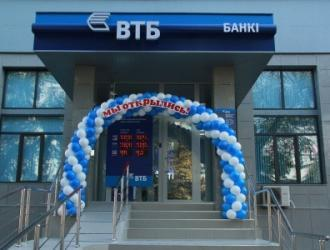 Открытие офиса ВТБ