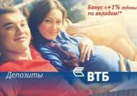Акция ВТБ Бонус + 1%