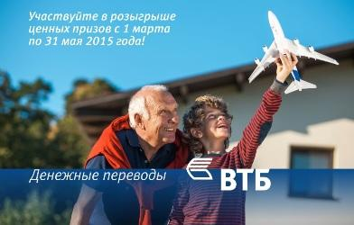 """Акция ВТБ """"CONTACT"""""""