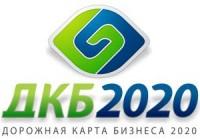 ДКБ-2020
