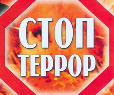 Стоп-Террор