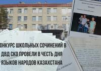 Конкурс сочинений в ДВД СКО